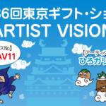 ギフト・ショー「ARTIST VISION」に出展します!