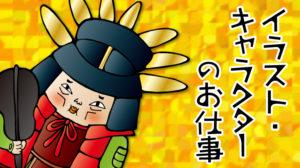 仕事紹介/イラスト・キャラクターデザインのお仕事
