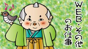 仕事紹介/WEB・その他のお仕事