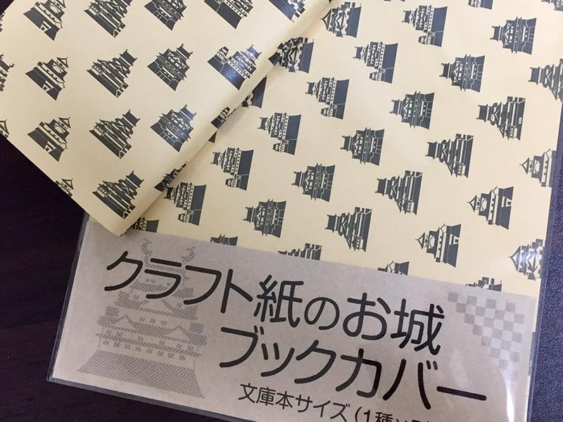 日本のお城ブックカバー