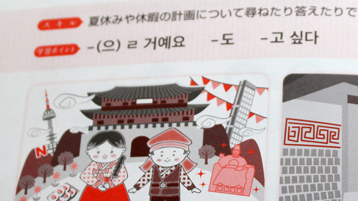 駿河台出版社様「おっ、ハングル(韓国語入門テキスト)」イラストを描かせていただきました!