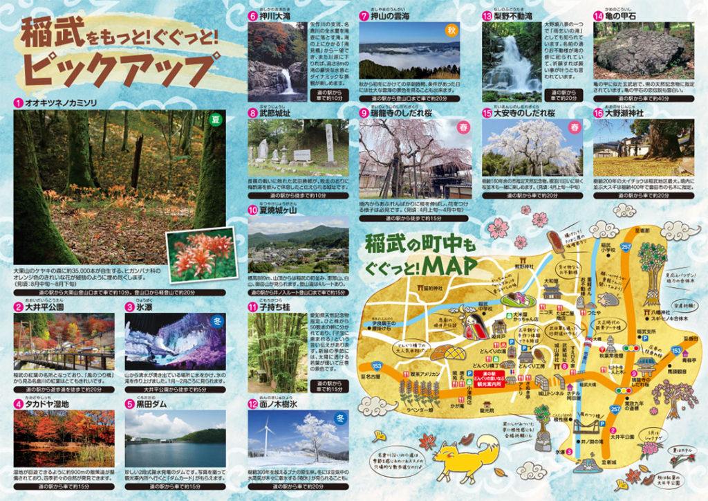 稲武タウンマップ みどころピックアップ