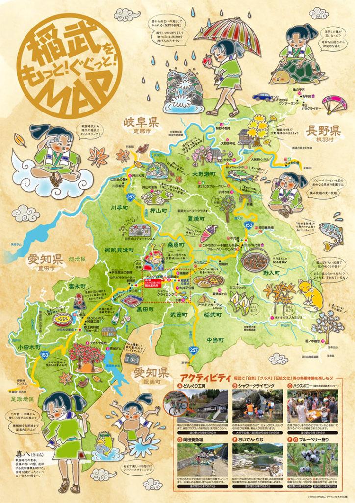 稲武タウンマップ もっとぐぐっとMAP