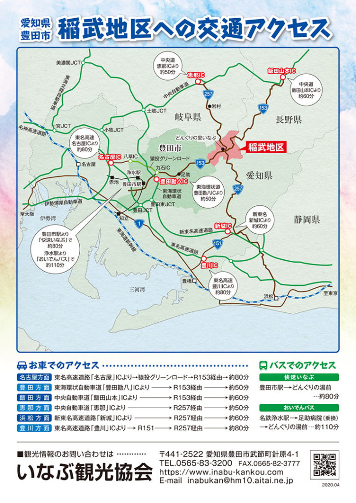 稲武タウンマップ 交通アクセス