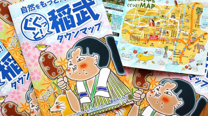 いなぶ観光協会様「稲武タウンマップ」を制作させていただきました!