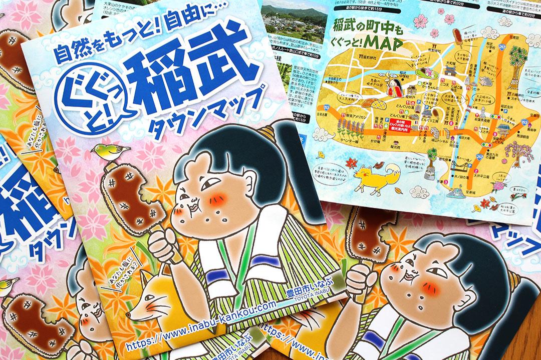 稲武タウンマップ