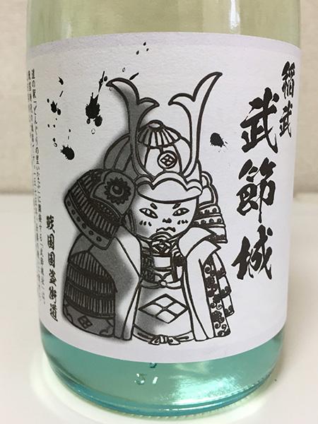 日本酒「稲武 武節城」ラベル