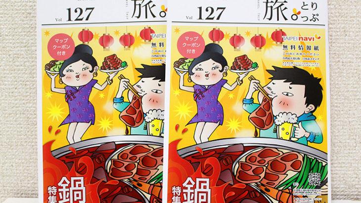 台北ナビ様「旅。とりっぷ 2019.11-12月号」表紙イラストを描かせていただきました!
