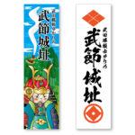 【過去仕事の紹介】武節城址のぼり旗 イラスト・デザイン
