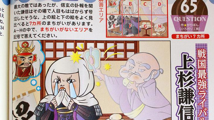 コスミック出版様「でっかい!まちがいさがし7月号」イラストを描かせていただきました!