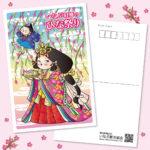 いなぶ観光協会様「いなぶ旧暦のひな祭りポストカード」を制作しました!
