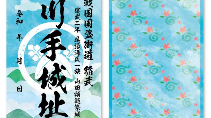 【過去仕事の紹介】稲武三城砦「御城印」イラスト
