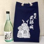 日本酒「武節城」ラベル&甚吉袋