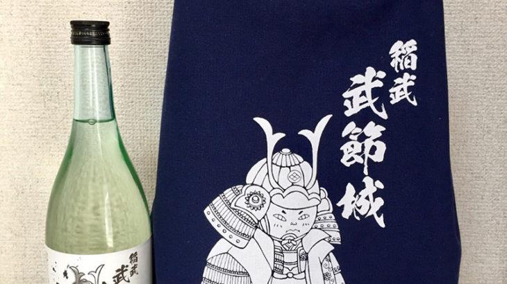 【過去仕事の紹介】日本酒「武節城」ラベル&甚吉袋