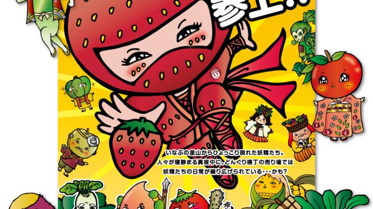 【過去仕事の紹介】道の駅「どんぐりの里いなぶ」 野菜キャラクター