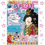 【過去仕事の紹介】どんぐり工房ひな祭り2018 チラシ&ポスター