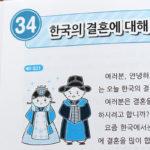 駿河台出版社様「テーマで読む韓国語(中級編)」イラストを描かせていただきました!