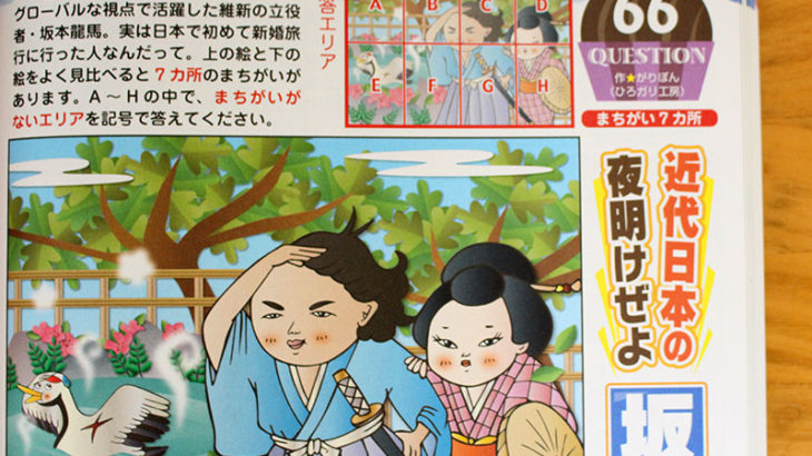 コスミック出版様「でっかい!まちがいさがし9月号」イラストを描かせていただきました!